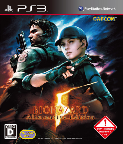 File:RE5 Alternative Edition.png