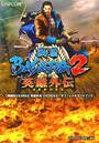 BASARA2 Heroes Guidebook