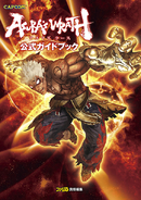 Asuras Wrath Guidebook