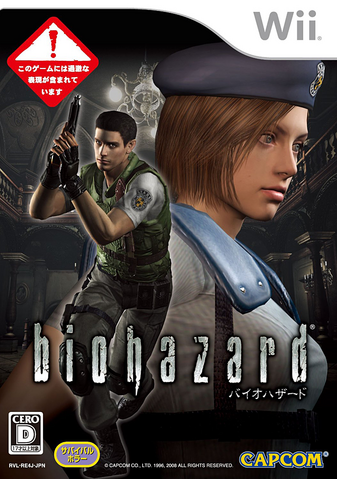 File:RE Remake Wii Japan.png