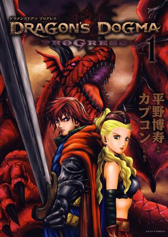 File:Dragons Dogma Progress Manga.png