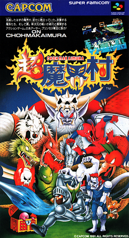 File:SuperGhoulsJapan.png