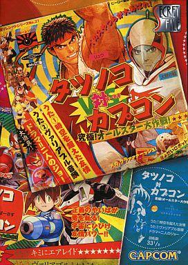 File:Capcomsecretfile27.jpg