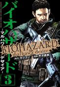 RE6 Manga 3