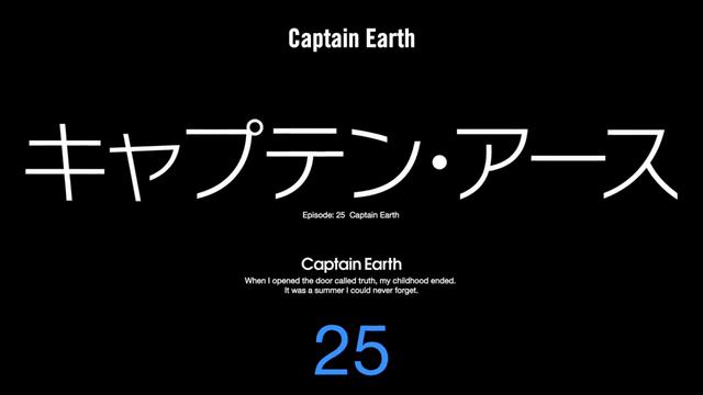 File:Episode 25 - Captain Earth - Title Slate.png