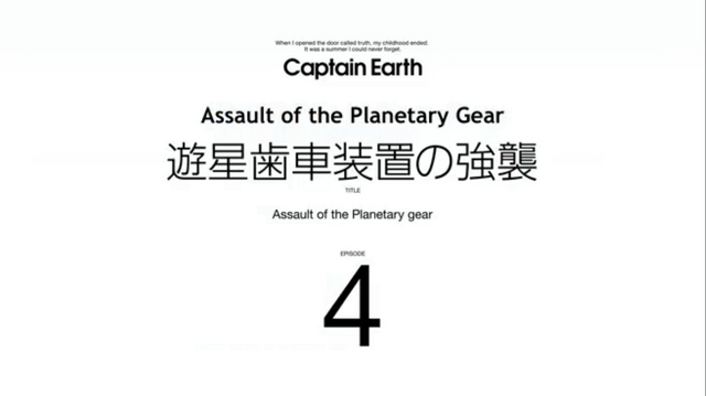 File:TitleCard CaptainEarth-4.png