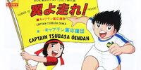 Tsubasa yo Hashire! Captain Tsubasa Ouenka (EP single)