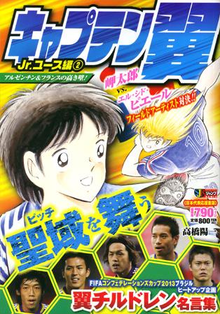 File:2013 Shueisha Jump Remix Jr Youth 2.jpg