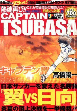 File:2004 Jump Remix Wide Ban 2 Shogakusei Hen Sp 2.jpg