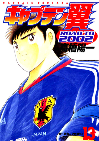 File:Road to 2002 vol 13.png