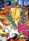 2010 Jump Remix 07 Shogakusei Hen 7