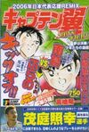 2006 Jump Remix Kanzenban 05
