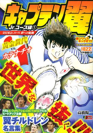 File:2013 Shueisha Jump Remix Jr Youth 1.jpg