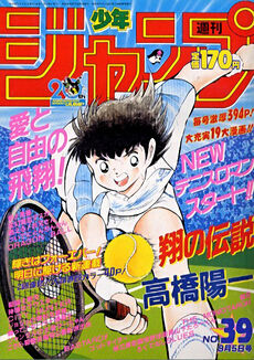 Weekly Shonen Jump 1988 39