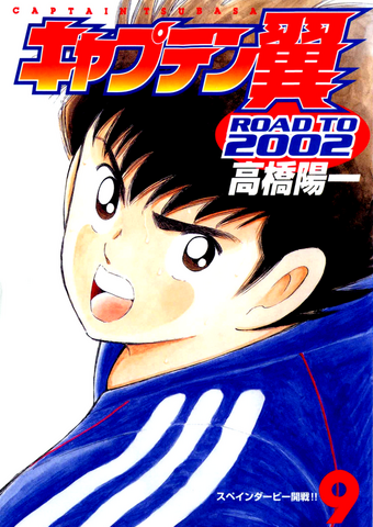 File:Road to 2002 vol 09.png