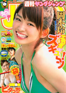 File:Weekly Young Jump 2009 43.jpg