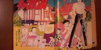 Captain Tsubasa Special Hen: Yume no Brazil Pro-Debut no Maki (1985)