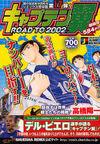 2006 Jump Remix Kanzenban 17