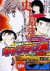 2003 Jump Remix 25 Mezase V3!! Zenkoku Chugakusei Soccer Taikai Hen 5
