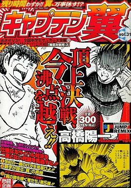 File:2003 Jump Remix 31 Mezase V3!! Zenkoku Chugakusei Soccer Taikai Hen 11.jpg