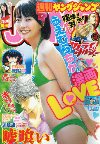 File:Weekly Young Jump 2009 40.jpg