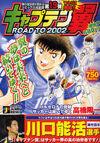 2006 Jump Remix Kanzenban 19