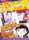 2001 Jump Remix 05 Tai Misugi Zenkoku Taikai Junkessho Hen 2