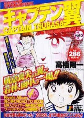 File:2001 Jump Remix 05 Tai Misugi Zenkoku Taikai Junkessho Hen 2.jpg
