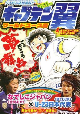 File:2012 Shueisha Jump Remix World Youth Hen 1.jpg