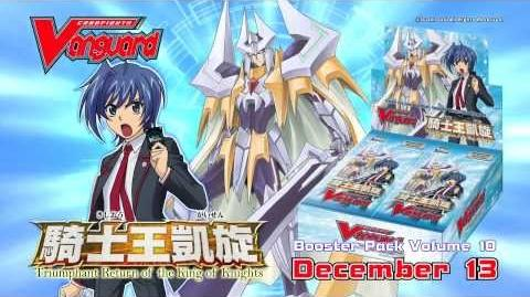 CARDFIGHT!! VANGUARD TVC BT10