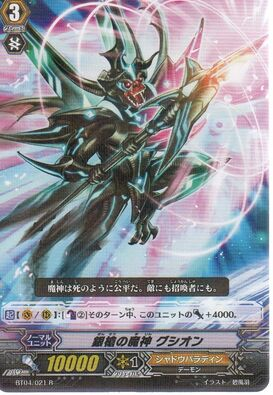 Demon God of the Silver Spear, Gusion