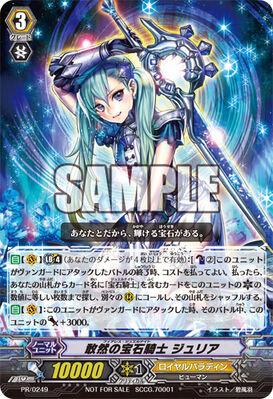 PR-0249 (Sample)