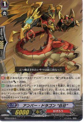 Amber Dragon ''Daylight''