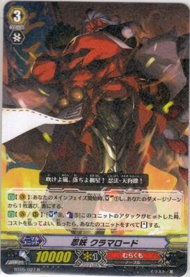 Stealth Goblin, Kuramarod
