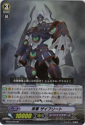BT0-009 RR