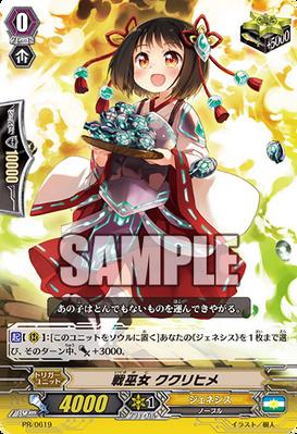 PR-0619 (Sample)