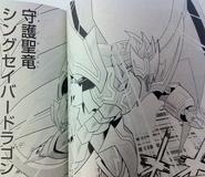 Sacred Guardian Dragon, Thing Saver Dragon (Manga-SS)