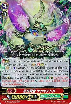 G-CHB02-008