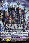 Hades Carriage of the Witching Hour (JP SAMPLE)