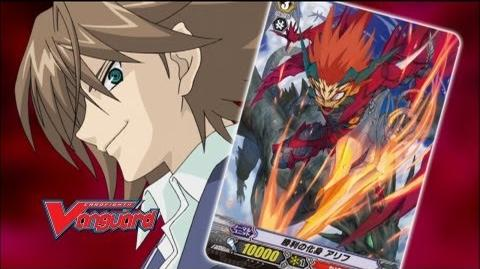 Episode 7 Official Cardfight!! Vanguard 1st Season