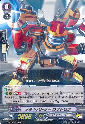 G-BT06-033-R