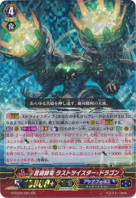 G-FC04-021