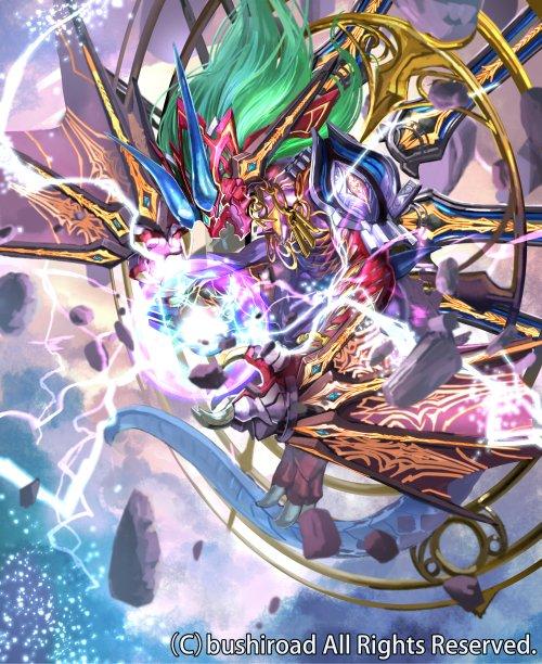 image conquering supreme dragon dragonic vanquisher