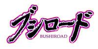 Bushiroad-JapaneseLogo