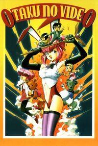 Otaku-no-Video-DVDcover