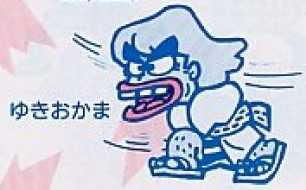 File:Yuki Okama.jpg