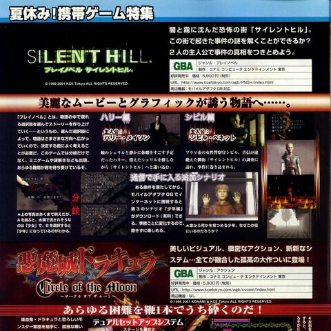Page14: <i>Playnovel Silent Hill</i> and <i>Castlevania: Circle of the Moon</i>