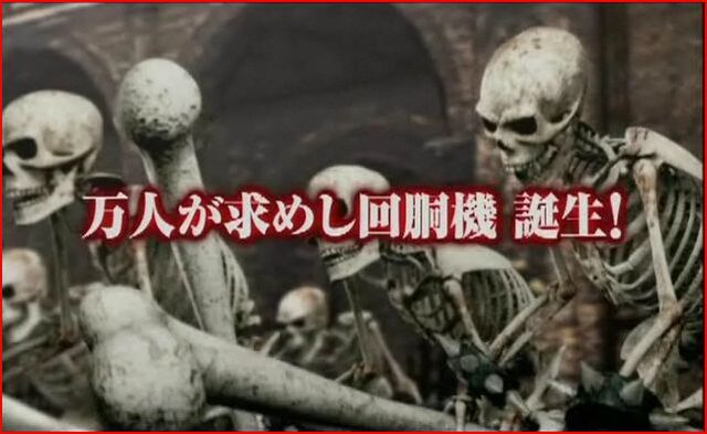 File:Pachi Promo2 7a Skeletons Attacked.JPG