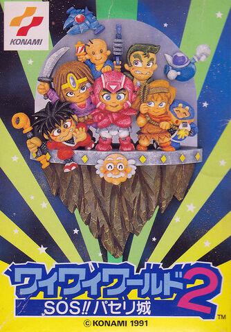 File:Wai Wai World 2 - SOS!! Parsley Castle - 01.jpg
