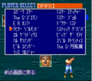 Jikkyō Power Pro Wrestling '96 - Max Voltage